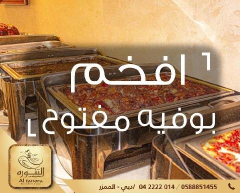 Iftar Buffet & Suhoor Set Menu with Shisha - Al Tanora Restaurant & Cafe